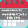【12月12日】2018年、今年の漢字発表は「災」!来年の漢字は何になるか予想!