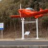 成田空港の隣りにある航空科学博物館