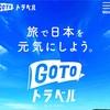 「GO TO トラベル」キャンペーンは、個人の旅行でも利用可能。じゃらんや楽天トラベルで予約すると「35%OFFクーポン」が適用されます