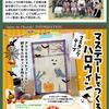 10月イベントお知らせの「大判ハガキ」が届きました。