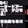 【初見動画】PS4【アーケードアーカイブス テクモボウル】を遊んでみての感想!