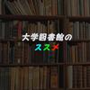 一般利用も出来ます!大学図書館の魅力と活用法