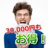 3万円もお得ですが、今だけチャンス!