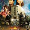 「本能寺ホテル」 (2017年)