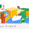 Google Cloud Japan イベントアーカイブ(オンラインイベントのアーカイブ一覧ページ)ができたっぽい