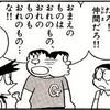 「漫画の名言」で和文英訳
