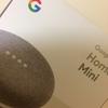 Google Home miniがセール中だというので買ってみました