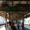 東海道線のふうけい - 2018年5月19日