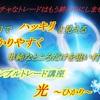 [まとめ]ぷーさん式トレード講座 光~ひかり~