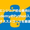 【エンジニア初心者向け】UdemyのPython入門のオススメコースを厳選