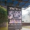 「プルートゥ」大千穐楽@森ノ宮ピロティホール・改(3/14)