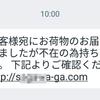佐川急便かたるSMS、7月に急拡大 感染端末がスパムボット化 トレンドマイクロ解説