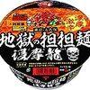 #サッポロ一番「#地獄の担担麺 護摩龍」はどれくらい辛いのか? 篇