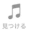 iOS 10のミュージックアプリが使いづらく分かりにくい4つの理由、対策と代替