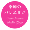 季節のバレエヨガ - Four Seasons Ballet Yoga -