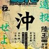 沖のバス釣りを攻略「ルアーマガジン2021年12月号」発売!