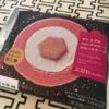 【コンビニ】ローソンのプレミアムルビーチョコレートのロールケーキ