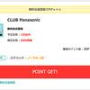 【モッピー】CLUB Panasonic無料会員登録で100P(90ANAマイル相当)!