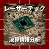 【決算情報分析】レーザーテック(Lasertec Corporation、69200)