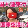 中国大連女子旅行記①:初めての中国!中国の餃子といえば〇〇餃子!?