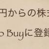 簡単投資!1,000円で株主になれるOne Tap BUYを始めてみる【投資屋!】