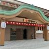 上海に大江戸温泉物語…日本側は「全く無関係」