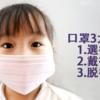 台湾報道 武漢肺炎・インフルエンザの予防 正しいマスクの選択・着用法・外し方について
