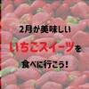 2月が美味しいいちごのイベント!関東で食べられるいちごスイーツの紹介