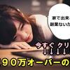 広島市安佐南区で始めるネット通信講座はコチラ