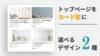 はてなブログのトップページをカード型にする
