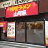 味噌ラーメン 山岡家 すすきの店 / 札幌市中央区南5条西4丁目