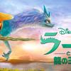「2分の1の魔法」と「ラーヤと龍の王国」を観るためにディズニープラスに契約