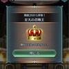 【闘技場】王冠シーズン21…終了!