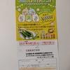 【7/31】エバラ 浅漬けの素 すみっコぐらしと浅漬けを作ろうキャンペーン【バーコ/はがき】【レシ/web】