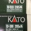 ■中古整備■KATO サンライズエクスプレス 10-386 285系0番台 10-1333 285系3000番台