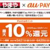 【5/21~6/20】(au PAY/pontaポイント)「やまや」でau PAYを利用すると10%のPontaポイントを還元