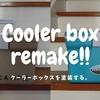 【DIY】クーラーボックスを2000円で男前に塗装する。失敗談アリ。