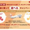 取りこぼしのないように!2017年秋冬JALお得キャンペーン!JGC修行