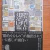 『隈研吾建築図鑑』