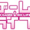 映画『ノーゲーム・ノーライフ ゼロ』2017年公開決定キタ〜! 情報まとめてみました