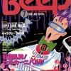 【1988年】【7月号】Beep 1988.07
