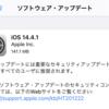 iOS 14.4.1とiPadOS 14.4.1がリリース ~ 重要なセキュリティアップデート