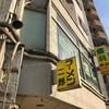 ラーメン二郎 ひばりヶ丘駅前店『大ラーメン』