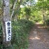 室蘭岳(鷲別岳)・カムイヌプリ