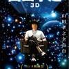 映画「山田孝之3D」※ネタバレあり