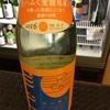 城川郷、mar(マール)特別純米 (生ハムに合う酒)の味。