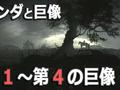 【75】【ワンダと巨像 PS4】リメイクされし第1~第4の華麗なる巨像たちの感想・倒し方