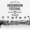 Tortoiseを観にGreenroom Festivelに行きます。