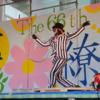 名古屋市立大学田辺キャンパスの薬学祭の薬花繚乱でパペッションだったぞっ!