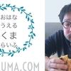 OHAKUMA NEWS:ヘッダー画像を交換したよ、他